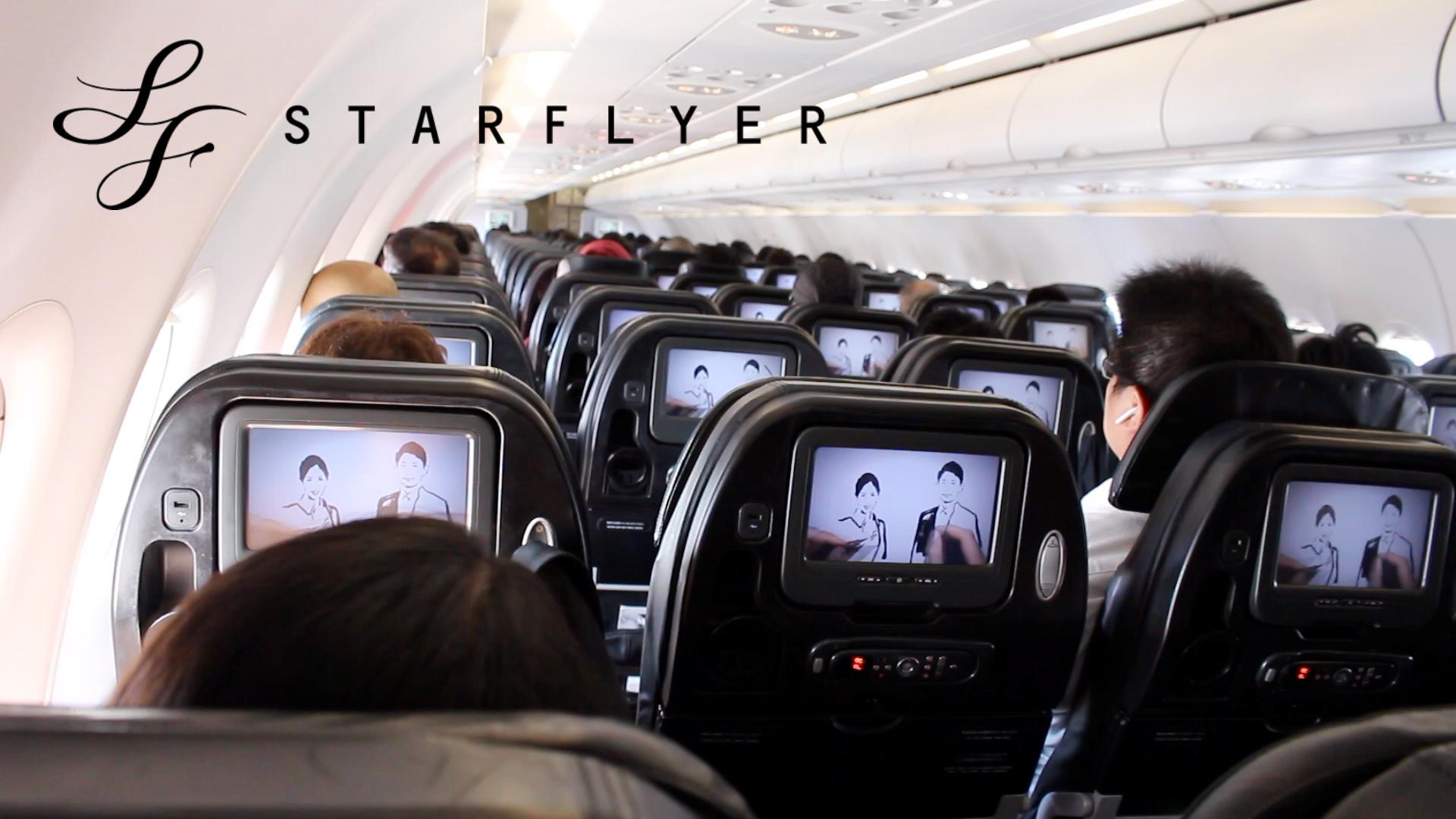 STARFLYER機内アナウンスビデオ