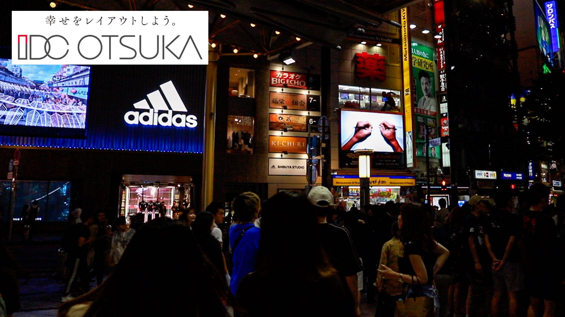大塚家具 新宿ショールーム20周年記念ムービー(渋谷MKビジョン)