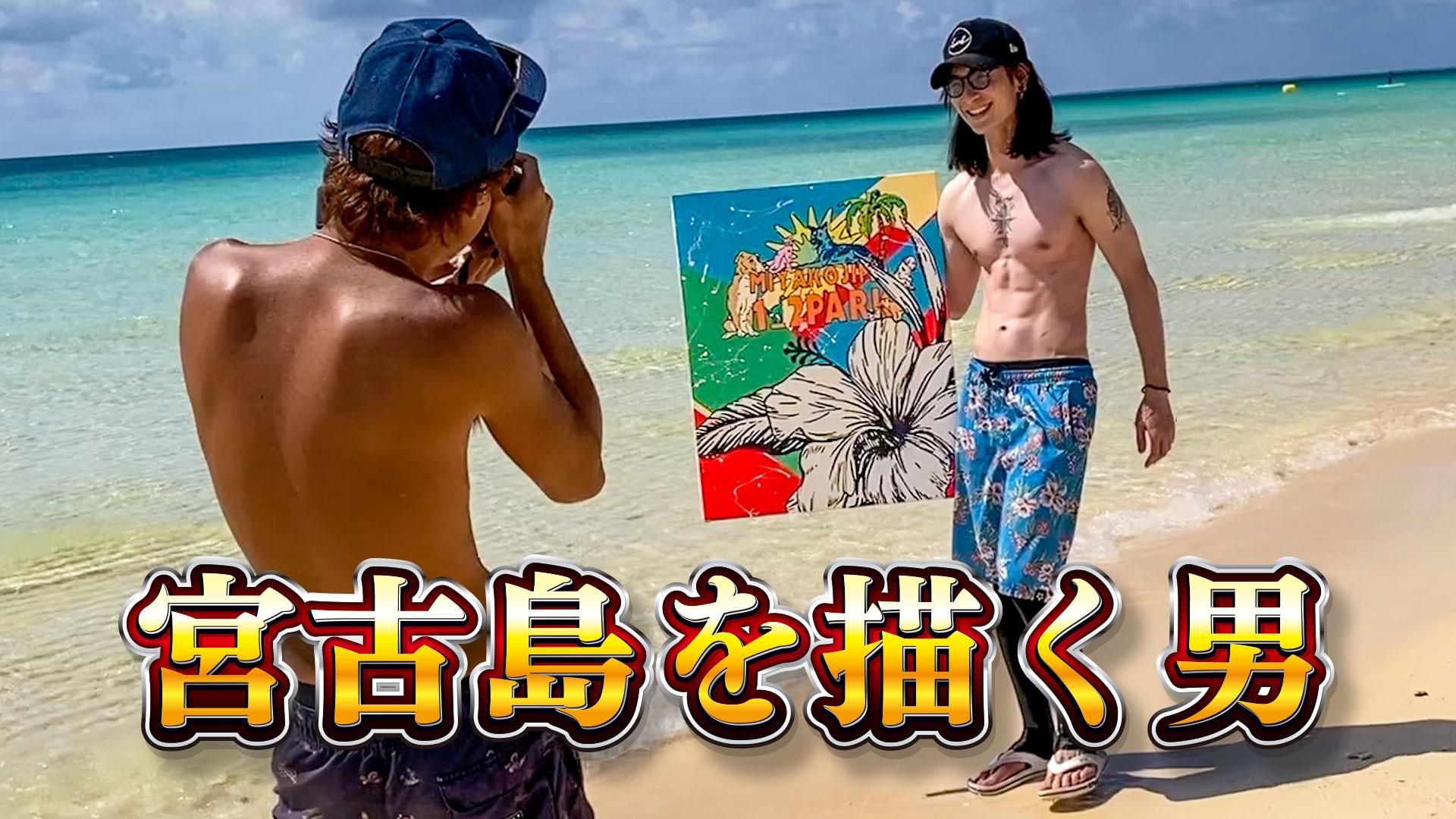 【作品】宮古島を描く男